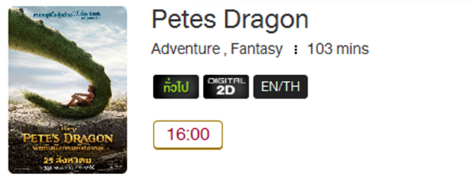 Petes_Dragon.png