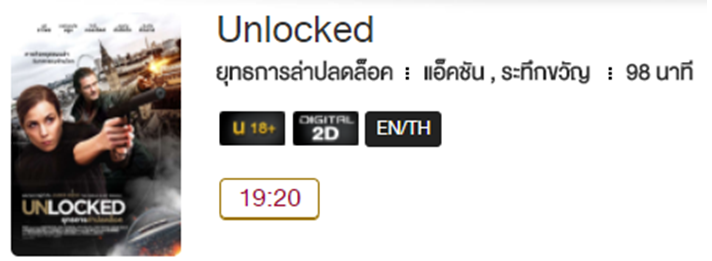 Unlocked_MV.png