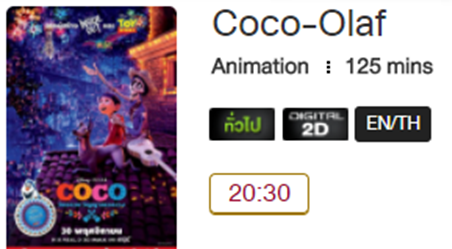 coco_MV.png